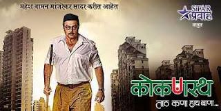 Kokanastha Movie In Marathi Free Download 300mb HDRip 480p