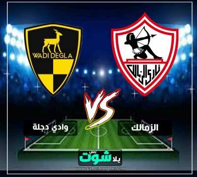 مشاهدة مباراة الزمالك ووادي دجلة بث مباشر اليوم 9-5-2019 في الدوري المصري