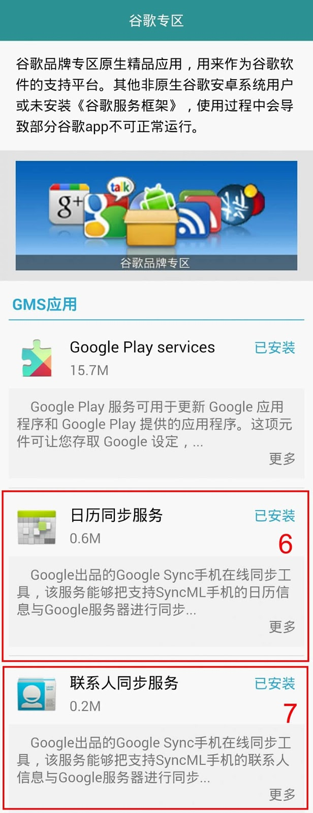How To Install Google Play Services On Huawei Phone How to
