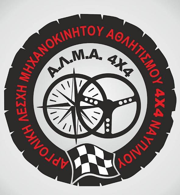 """Αναβάλλεται το """"2ο TRC ΑΛΜΑ 4Χ4 ΝΑΥΠΛΙΟΥ 2019"""""""