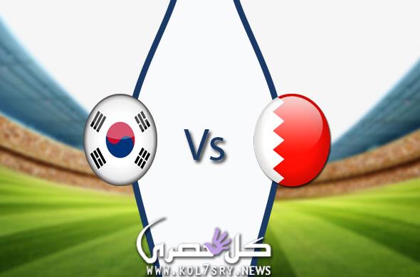 ملخص .. نتيجة مباراة البحرين وكوريا الجنوبية اليوم 22/1/2019 البحرين تودع بطولة كأس اسيا