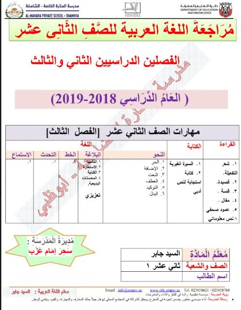 اوراق عمل مراجعة في اللغة العربية للصف الثاني عشر الفصل الثاني والثالث 2018-2019