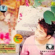 Liu Jia Liang (刘嘉亮) - Qin Ai De Du Yao Li Kai Wo (亲爱的不要离开我 )
