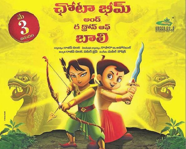 How to download chota bheem dholakpur to kathmandu full movie in.