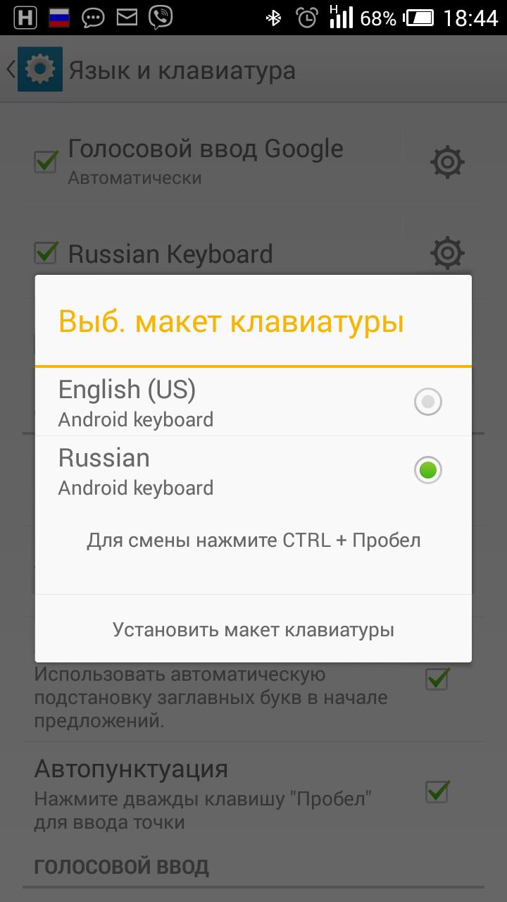 www Decker su: Android  Физическая клавиатура  Переключение языка