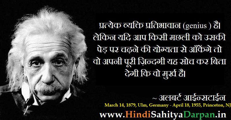 Great Lives,Biography Of Albert Einstein in hindi