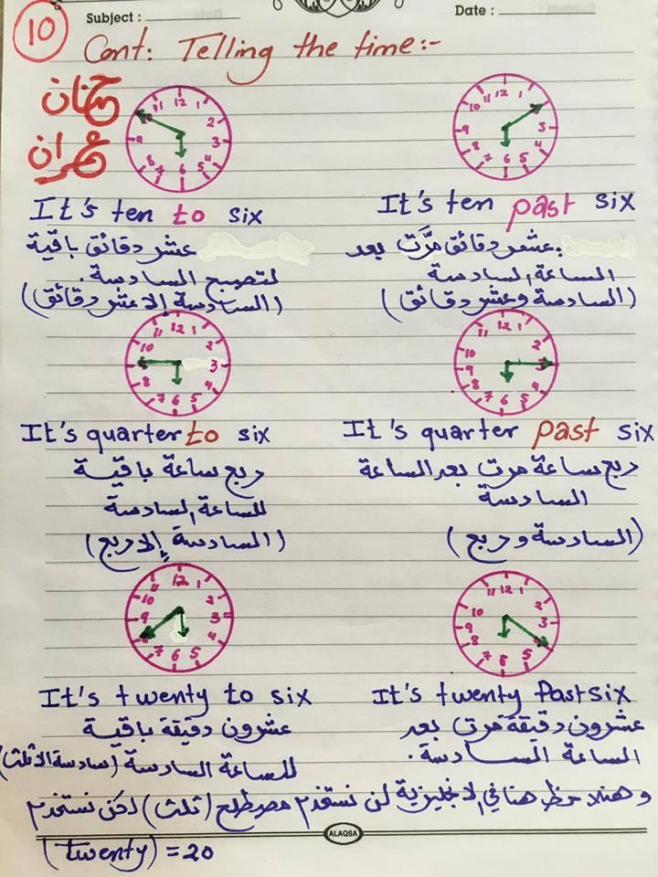 شرح الساعه الانجليزيه 11
