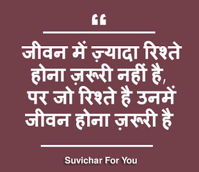 Jivan Suvichar in Hindi