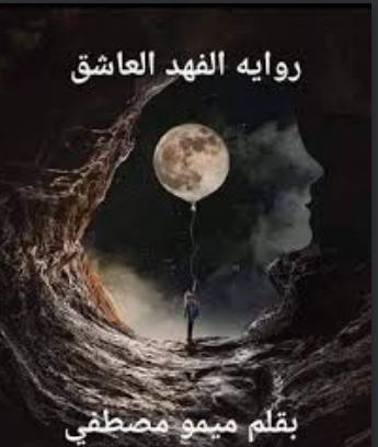 رواية الفهد العاشق - ميمو مصطفى