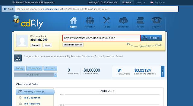 طريقة الربح من الانترنت عبر موقع adfly و تحقيق عائد مالى كبير