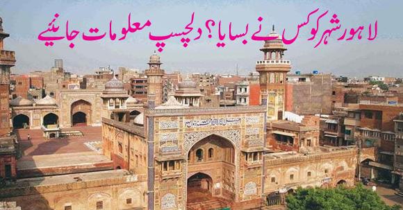 Lahore City Ko Kis Ne Basaaya...?