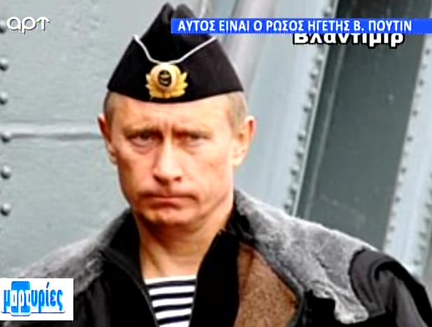 Αυτός είναι ο Ρώσος ηγέτης Βλαντίμιρ Πούτιν...