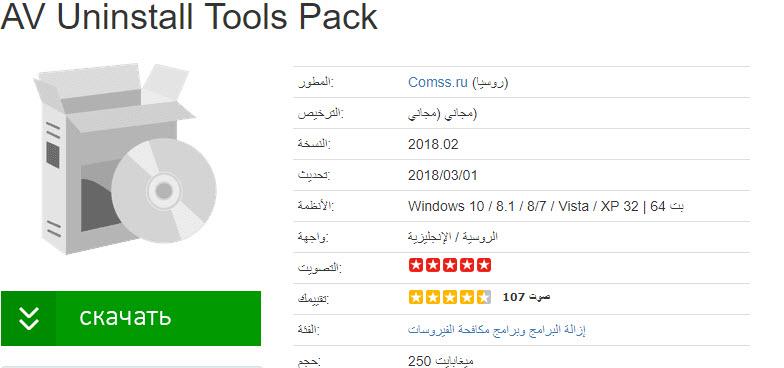 الأداة لحذف برامج الأنتي فيروس والتي يستعصى إزالتها AV Uninstall Tools P