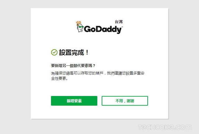 Godaddy 啟用手機 2FA 簡訊 APP 兩步驟驗證,保護你的網址_207