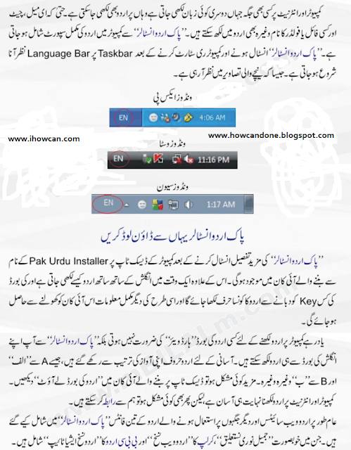 urdu language software