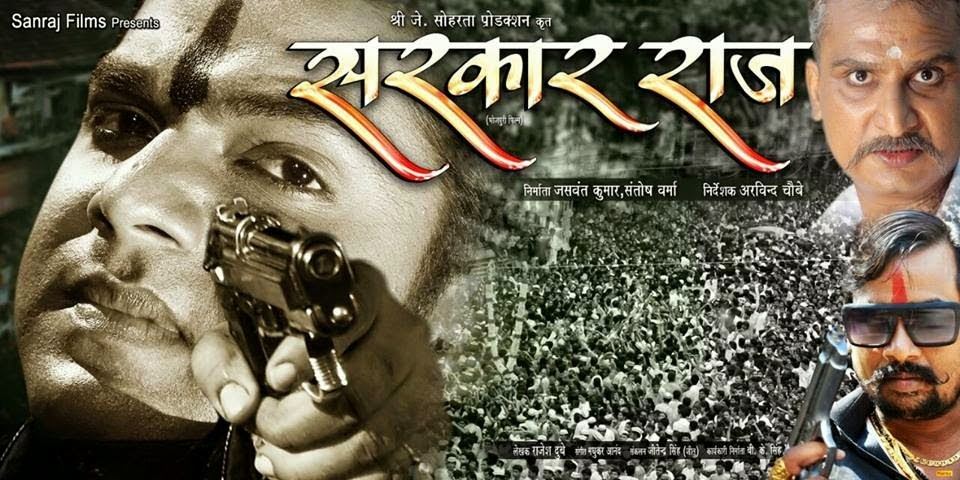 Sarkar Raj Bhojpuri Movie New Poster Feat Pawan Singh