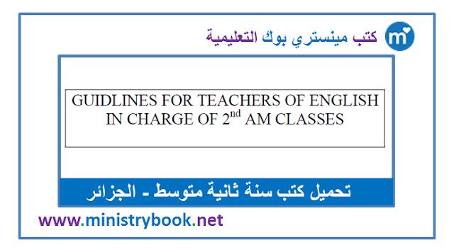 كتاب الأستاذ لغة إنجليزية سنة ثانية متوسط 2020-2021-2022-2023-2024
