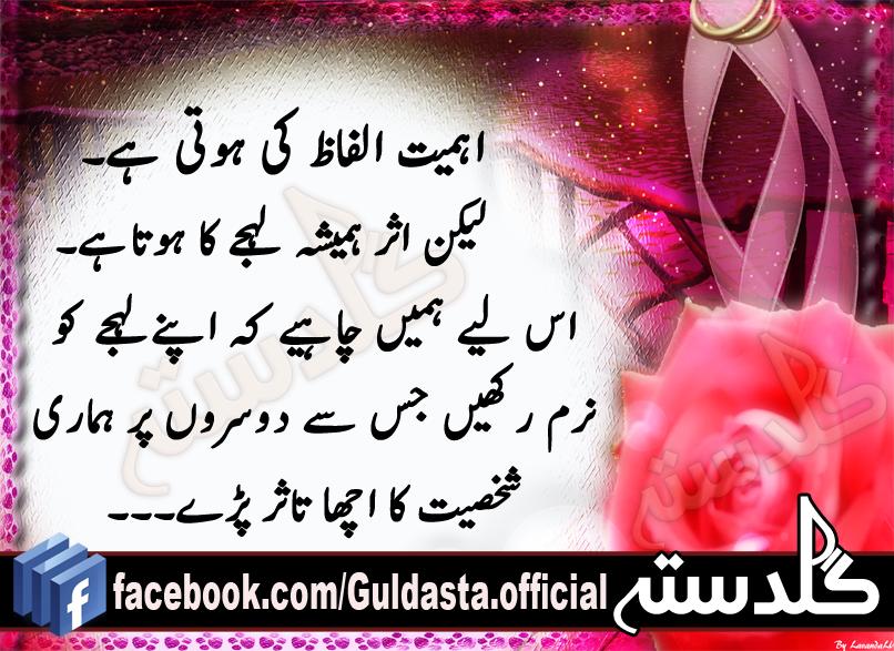 Urdu Poems Happy Birthday