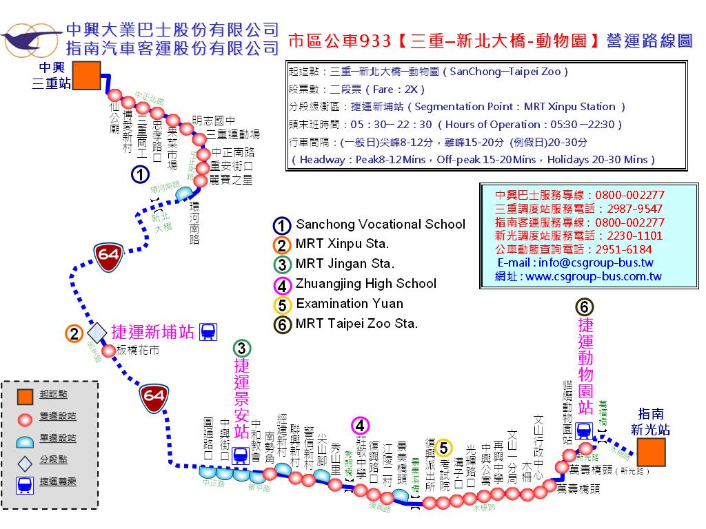 新北市933公車路線「三重-新北大橋-動物園」自101年2月14日營運