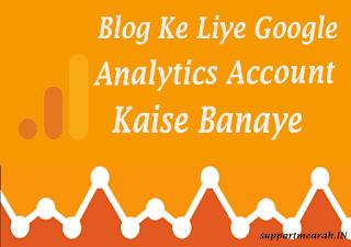 google analytics par account kaise banaye