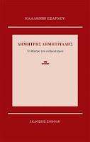 Δημήτρης Δημητριάδης: το θέατρο του ανθρωπισμού, της Καλλιόπης Εξάρχου