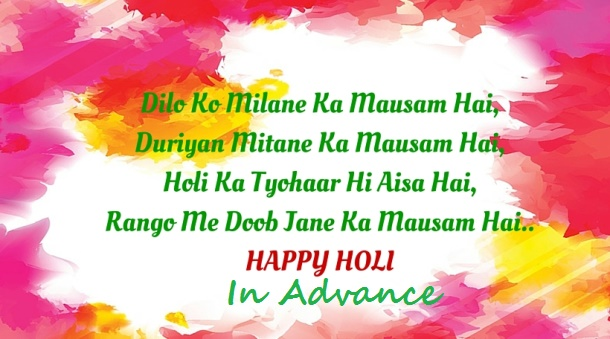 Happy Holi 2018 In Advance Images, Wallpapers, Pictures, Photos