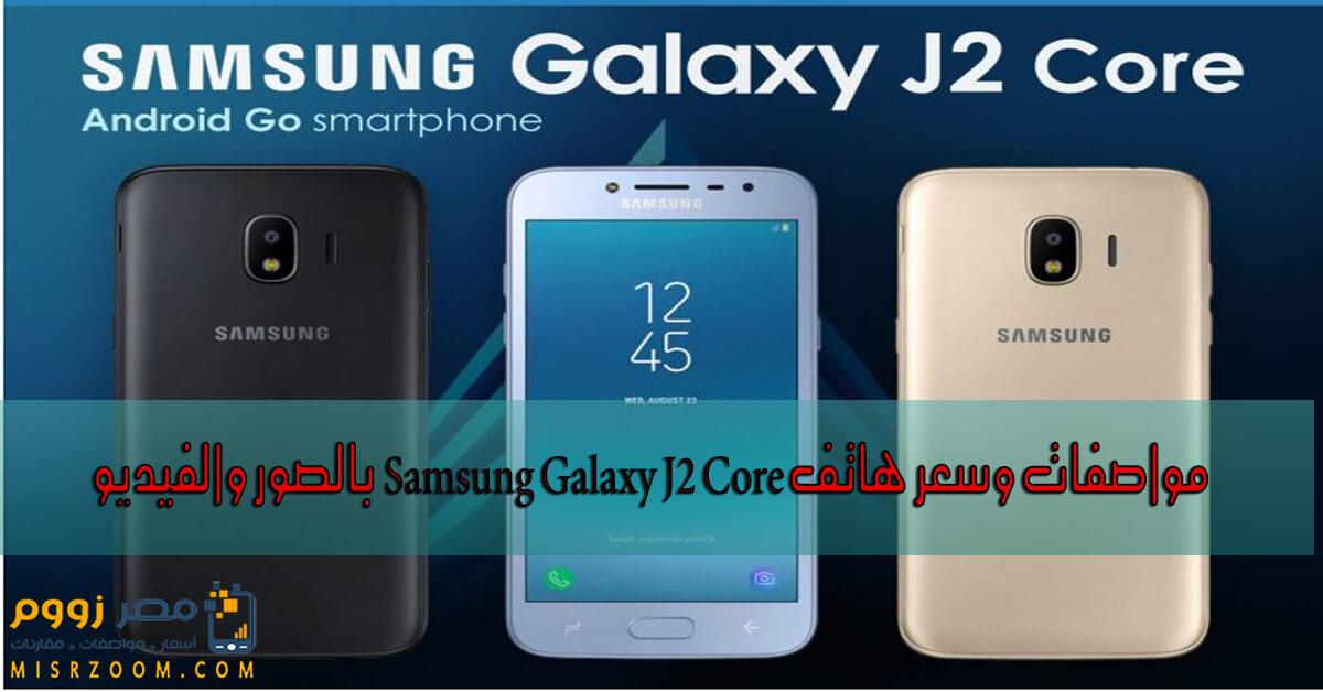 مواصفات وسعر هاتف Samsung Galaxy J2 Core بالصور والفيديو