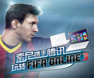 Download Cafe Installer Per Bagian FIFA Online 3