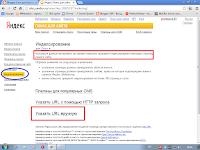Страница для добавления сообщений блога в индекс