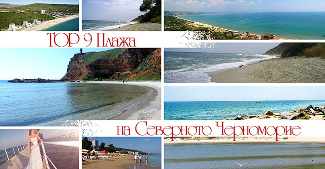 плажове край варна