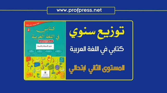 التوزيع السنوي كتابي في اللغة العربية المستوى الثاني 2018