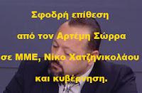 ΕΚΤΑΚΤΟ❗ Σφοδρή επίθεση από τον Αρτέμη Σώρρα σε ΜΜΕ, Νίκο Χατζηνικολάου και κυβέρνηση. ➤➕〝📹ΒΙΝΤΕΟ〞