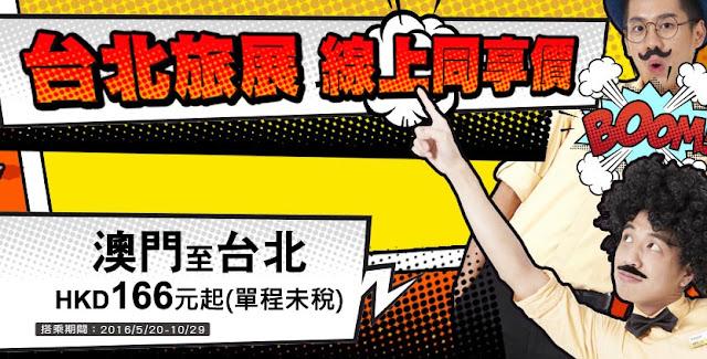 輪到台北旅展優惠,台灣虎航 澳門飛 台北 單程HK$166起,只限4日,今日(5月20日)早上10時開賣!