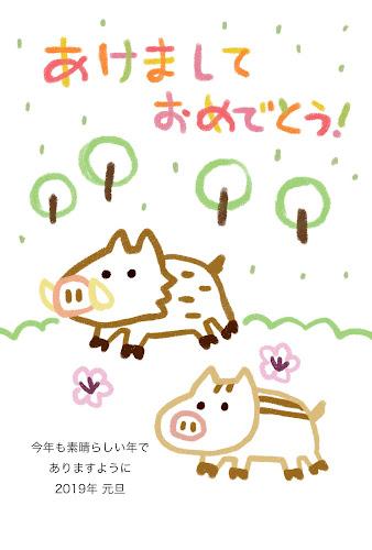 森の中を歩く猪のお絵かき年賀状(亥年)