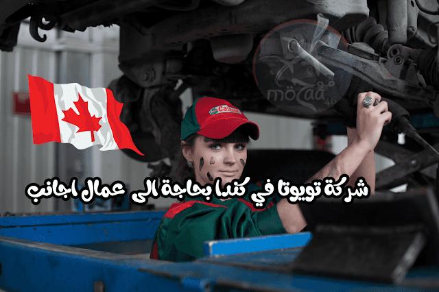 شركة تويوتا تفتح التوظيف للعمل في كندا لمختلف المهن