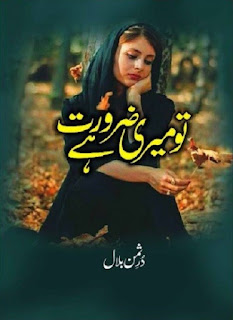Tu Meri Zarorat Hai (Novel Complete) By Durre Saman Bilal Pdf Free Download