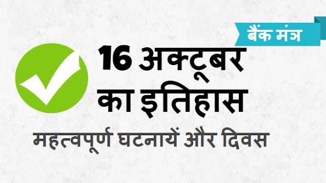 History of 16 October - Aaj ka itihas