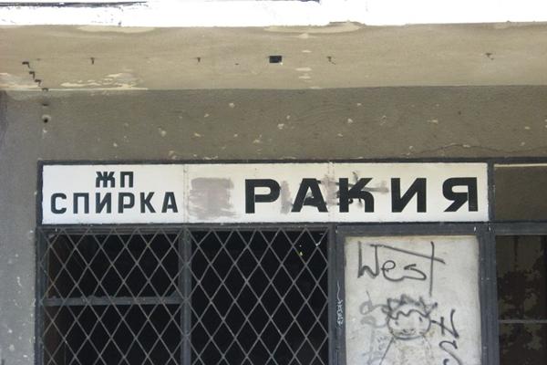 """Вижте къде се намира единствената в България,железопътна спирка с името """"Ракия"""""""