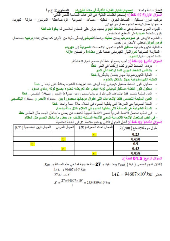 اختبار في مادة الفيزياء للسنة الأولى ثانوي
