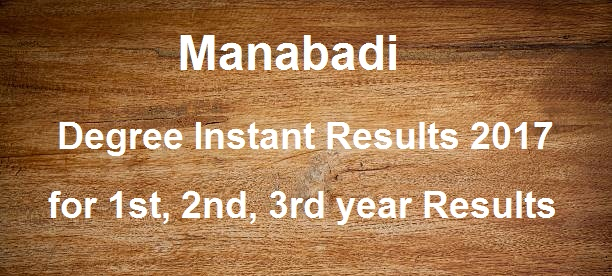 Manabadi Degree Instant Results 2017, Schools9 Degree Instant Results 2017