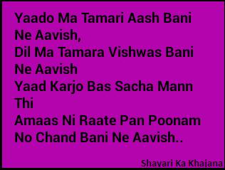 image - yado ma tamari gujarati shayari by shayari ka khajana