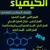 ملزمة الكيمياء للصف السادس العلمي الأحيائي 2017 للاستاذ مهند السوداني الجزء الثاني