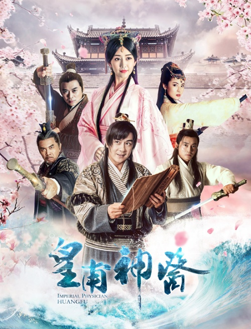 Imperial Physician Huangfu [Eng-Sub] 1-06 Cont | 皇甫神医 | Chinese Series | Chinese Drama