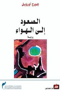 رواية الصعود إلى الهواء pdf - جورج أورويل