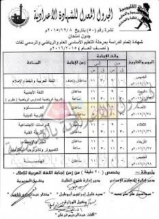 جدول الشهادة الاعدادية في القليوبية ترم اول بتاريخ 18 ديسمبر 2015 المنهاج المصري 8-7.jpg