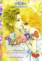 ขายการ์ตูนออนไลน์ Romance เล่ม 316