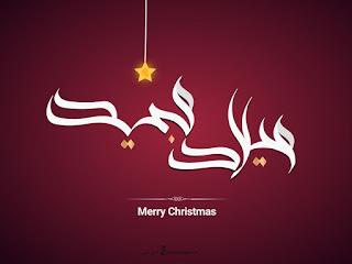 صور عيد الميلاد المجيد