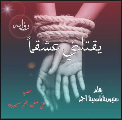 رواية يقتلني عشقًا - ياسمينا