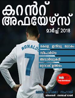 Current Affairs in Malayalam Mar 2018