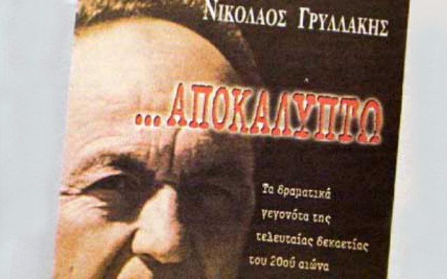 13/12/2001 | Στοιχεία-φωτιά για την περίοδο που σχηματικά περιγράφεται ως «βρώμικο '89» και, μετέπειτα, για την περίοδο της διακυβέρνησης της χώρας από την κυβέρνηση Μητσοτάκη, περιλαμβάνονται στο υπό έκδοση βιβλίο του αντιστρατήγου ε.α. Νίκου Γρυλλάκη.